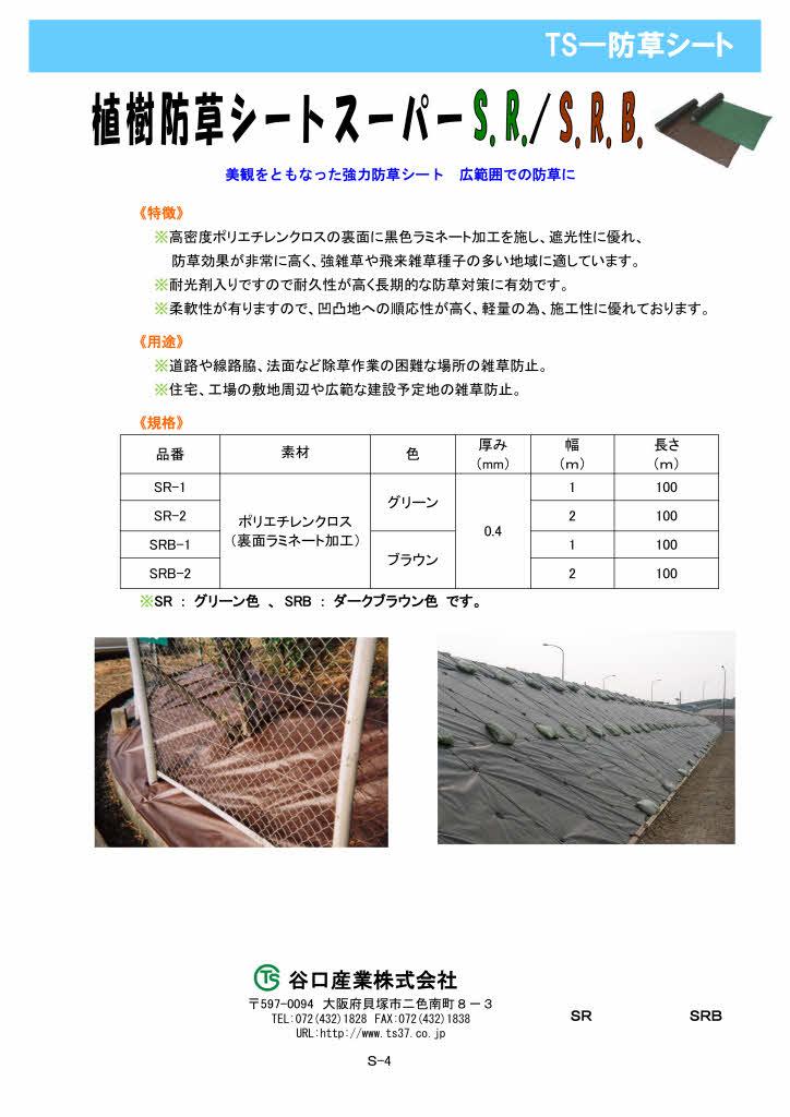 植樹防草シートスーパーSR/SRB