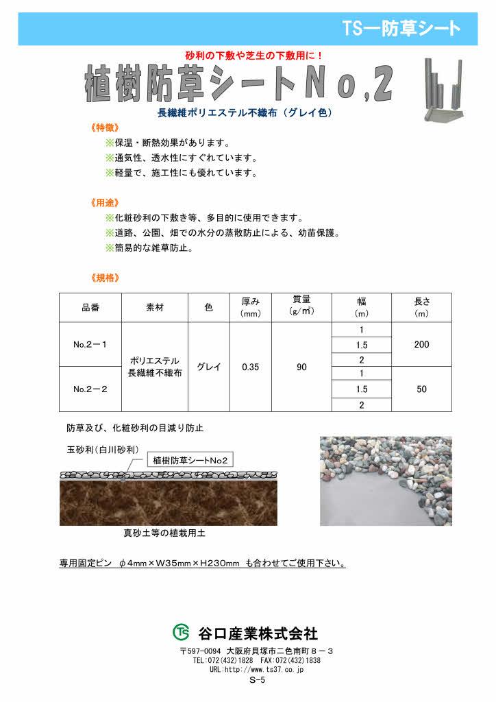 植樹防草シートNo.2