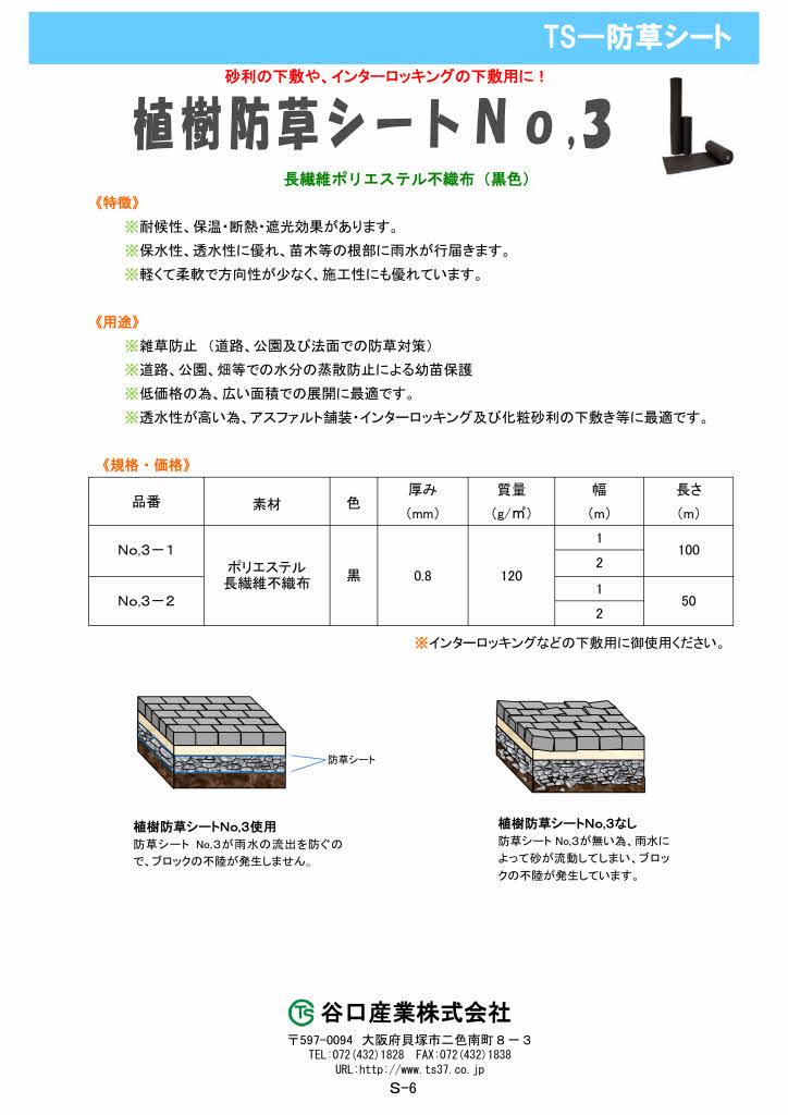 植樹防草シートNo.3