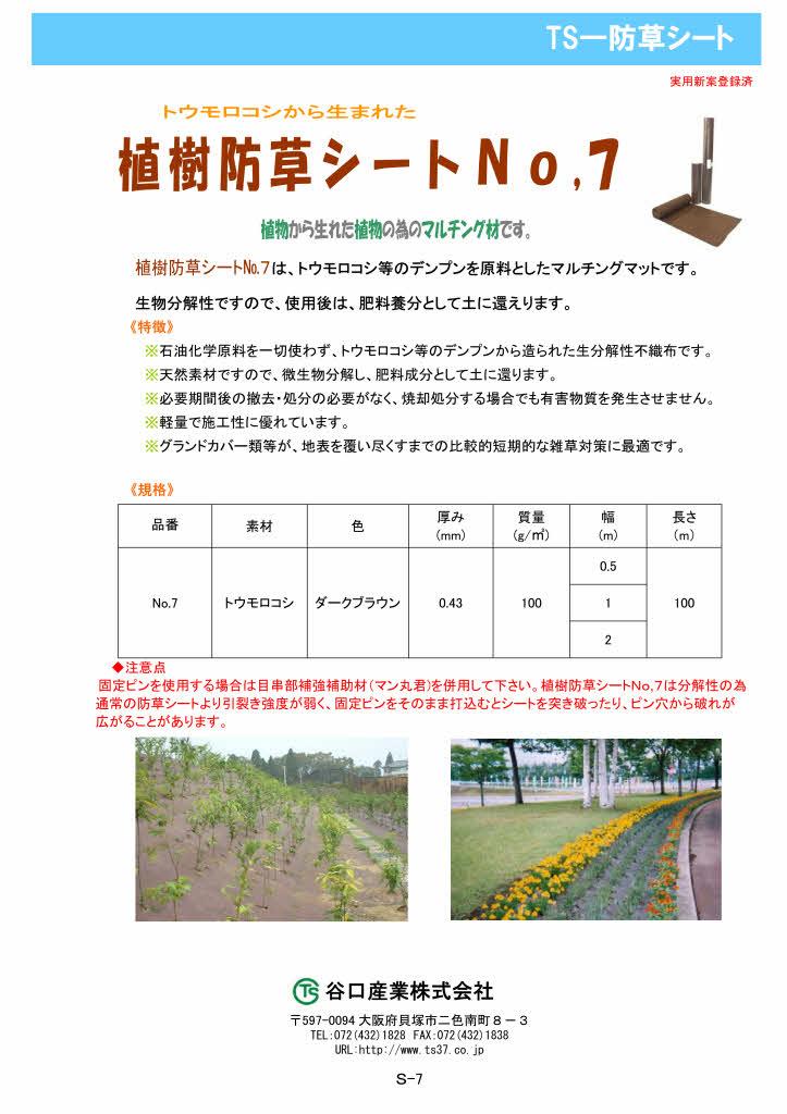 植樹防草シートNo.7