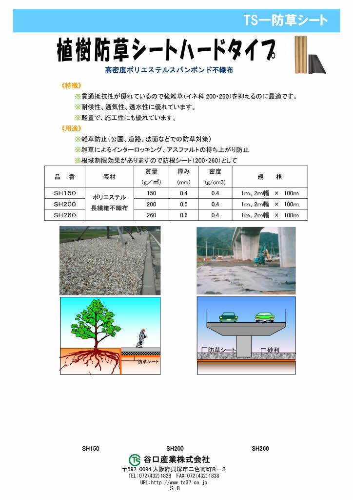 植樹防草シートハードタイプ