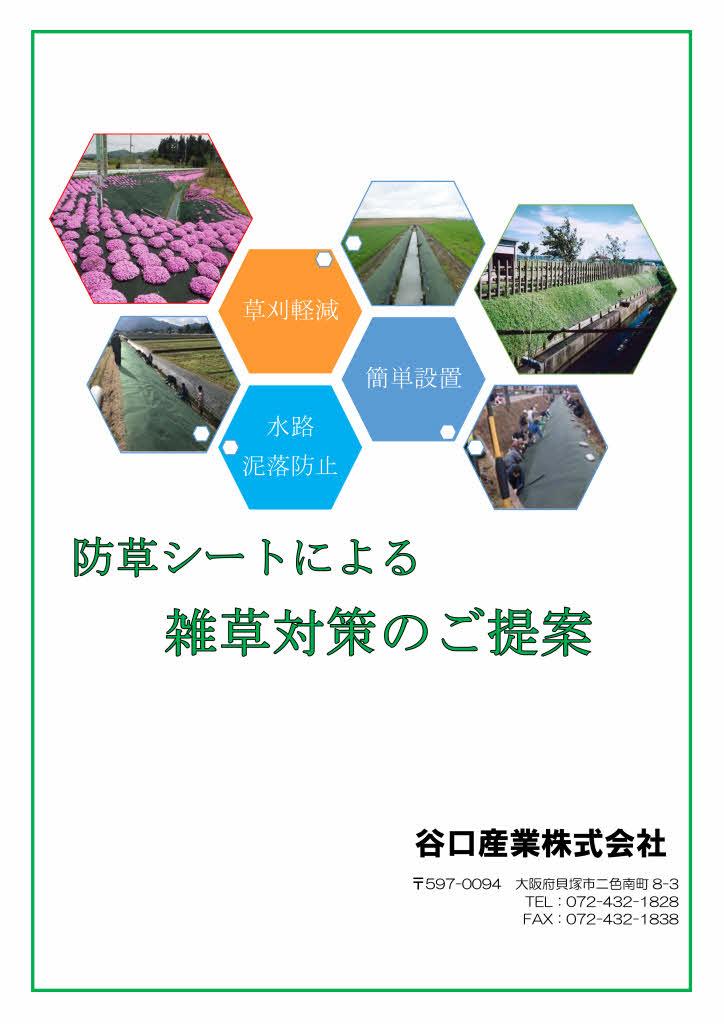 防草シートによる雑草対策