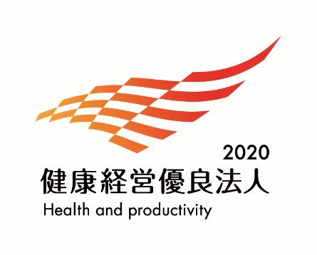 弊社は経済産業省「健康経営優良法人2020」として認定されました。