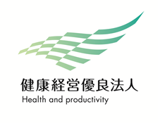 経済産業省「健康経営優良法人2021」として認定されました。