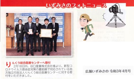 泉佐野市広報 令和3年4月号に掲載されました。