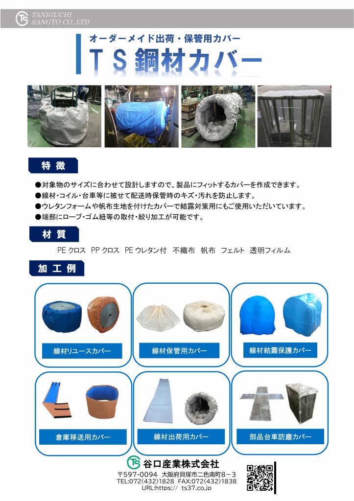 TS鋼材カバー